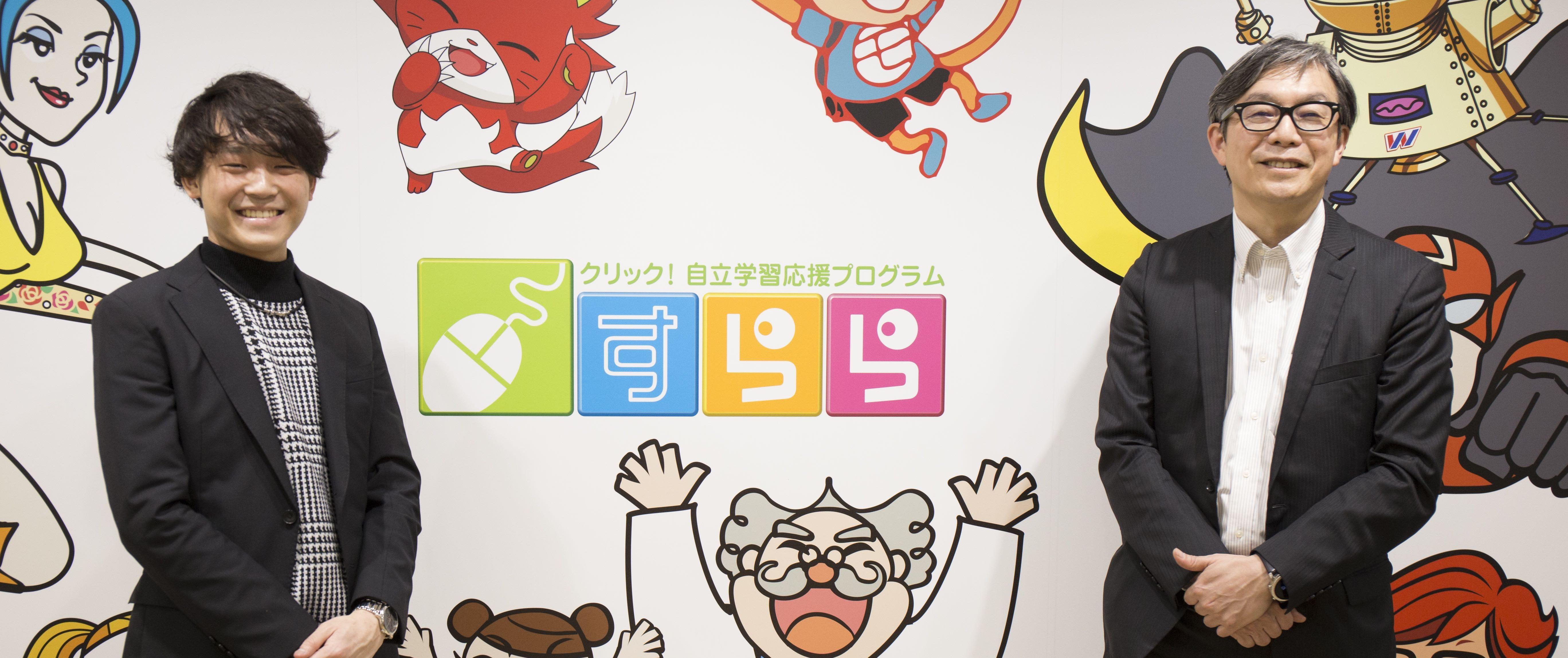 株式会社すららネット/真に価値のある日本の教育を世界に広めたい。