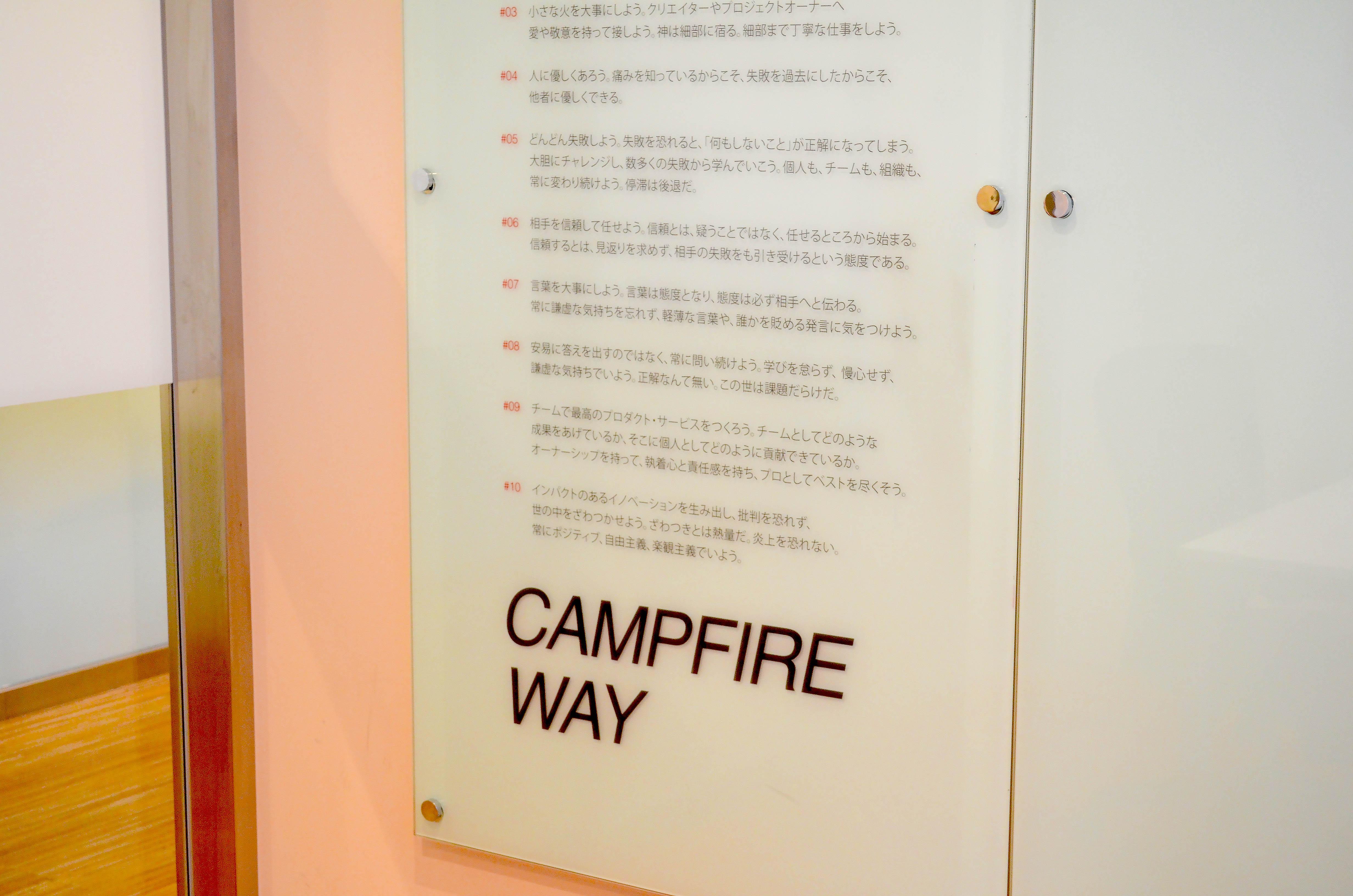 各ミーティングスペースの壁には、「CAMPFIRE WAY」と名付けられた10個のバリューが書かれています。
