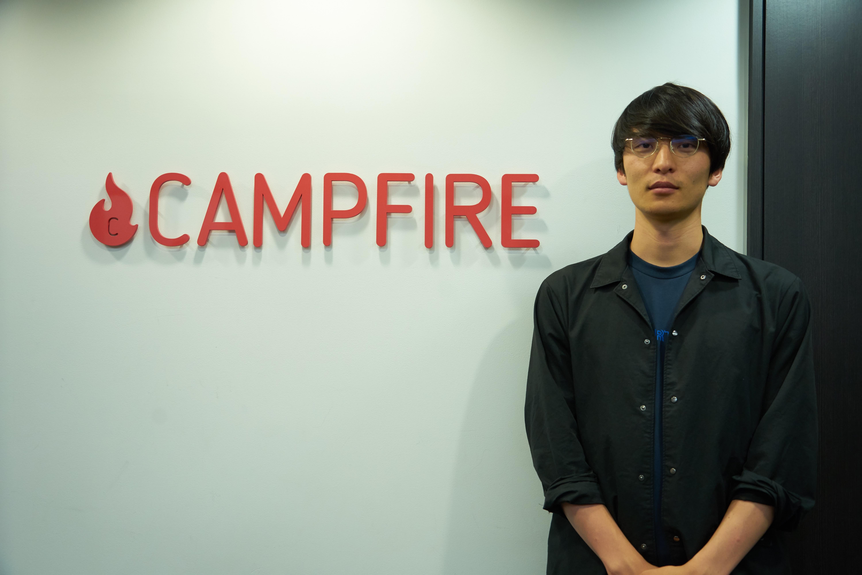 株式会社CAMPFIRE 中川峰志さんさん