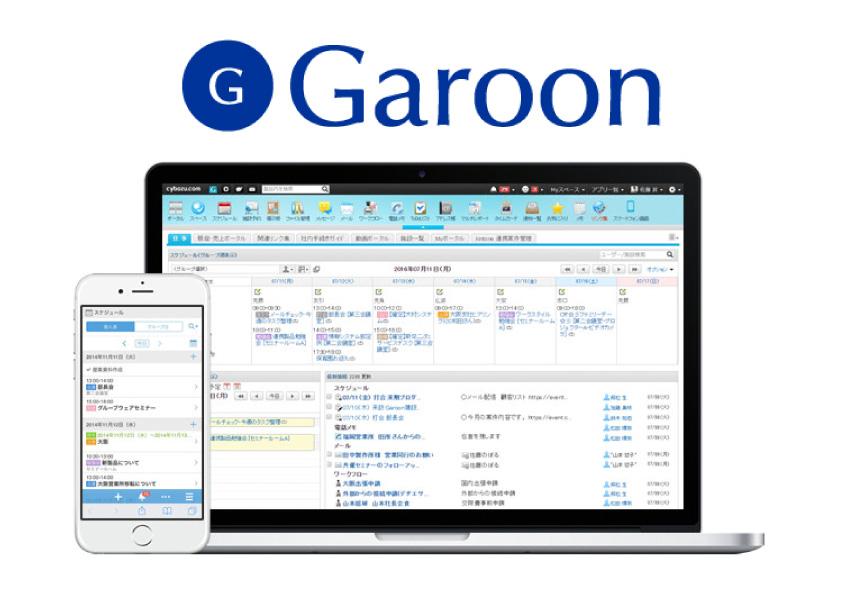 大企業向け管理機能を搭載したグループウェア「Garoon」
