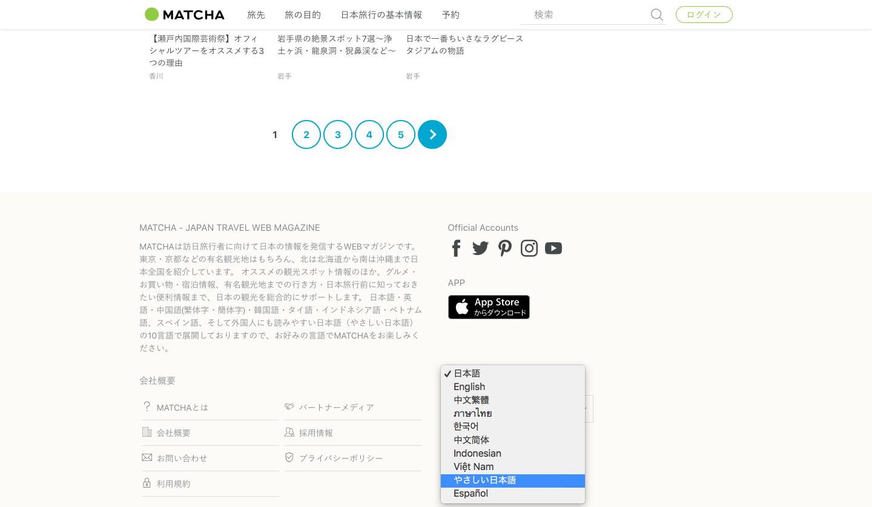 サイト下部の言語選択で、「やさしい日本語」を選択。