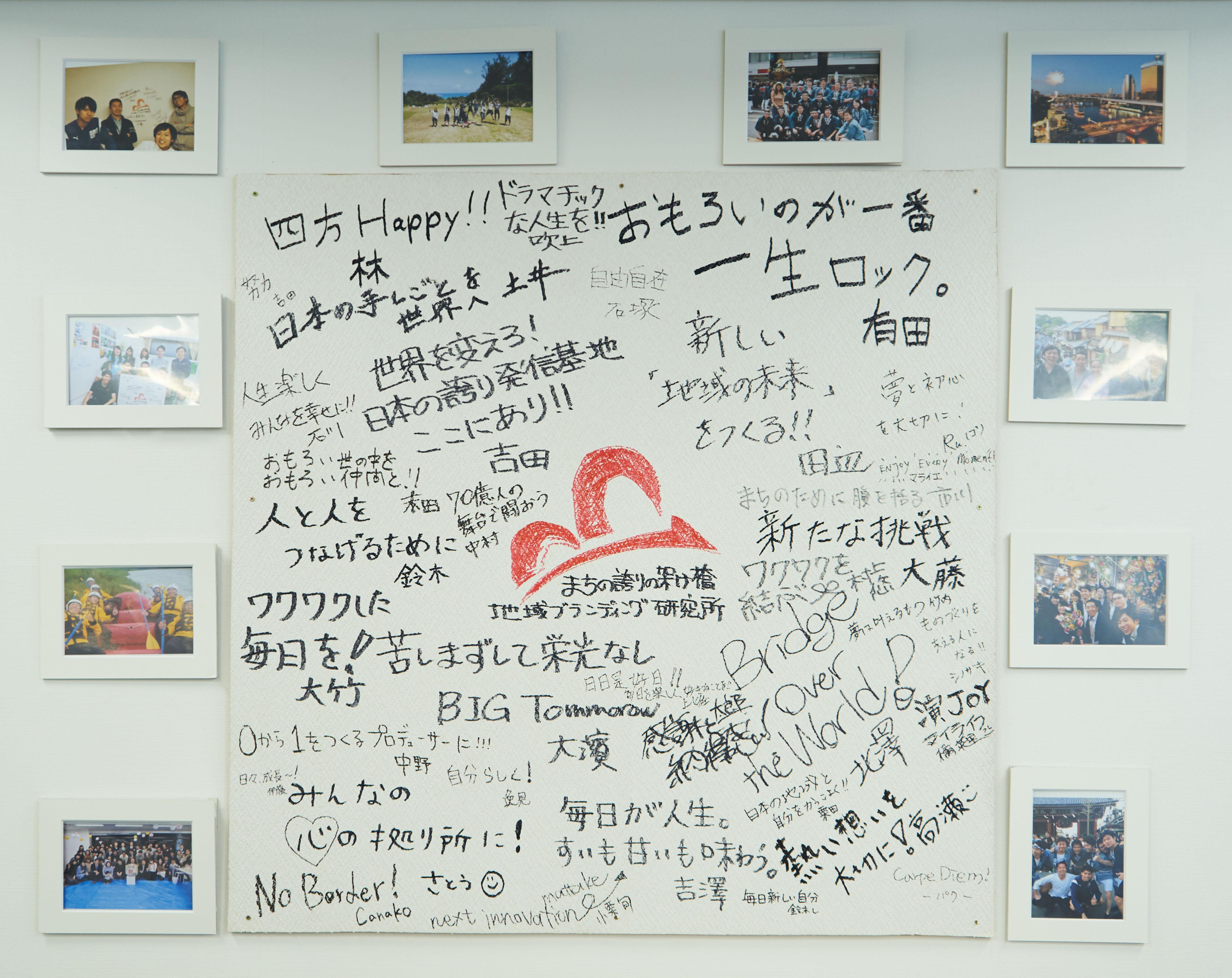 株式会社地域ブランディング研究所/ストーリーあるまちで溢れる日本に