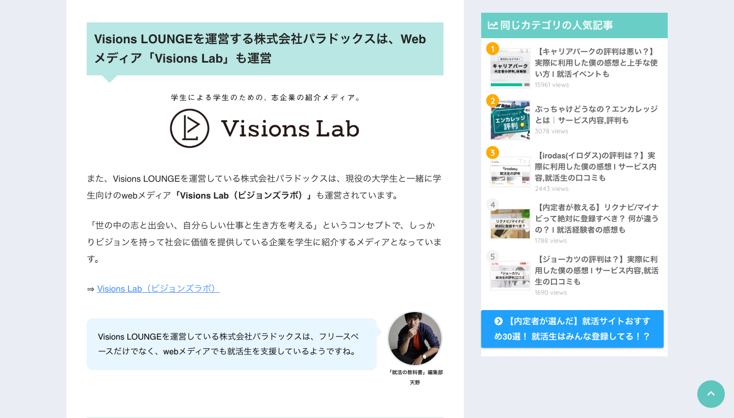 【News】Visions Labが『就活の教科書』に掲載されました!