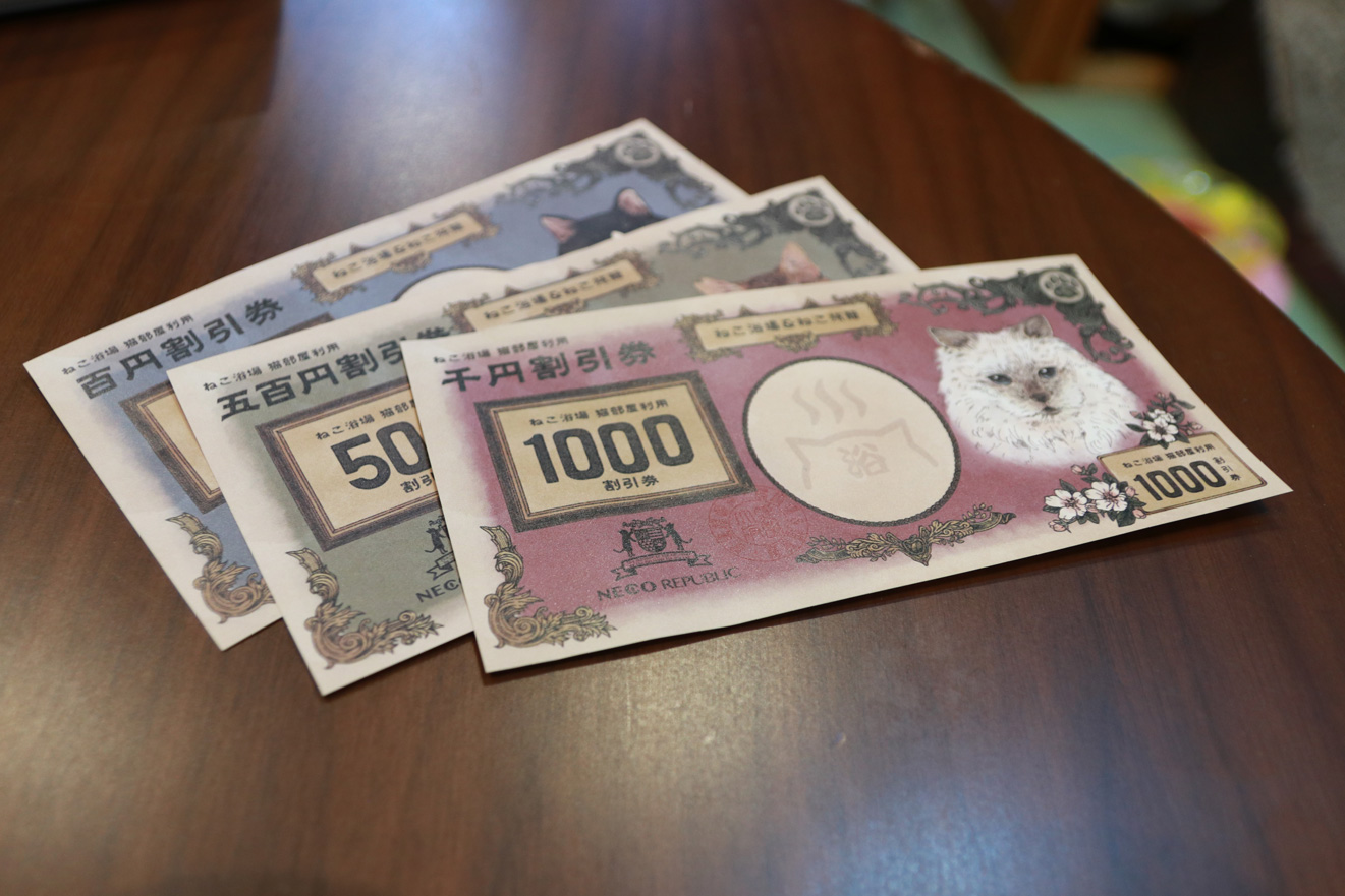 猫カフェの各店舗で使用できる割引券