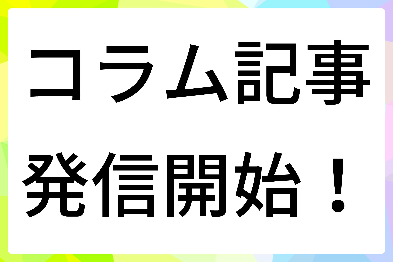 【News】コラム記事コーナーを開設しました!